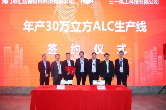 深耕智能建筑,城博会上三一筑工携新品ALC生产线构筑装配式建筑新未来