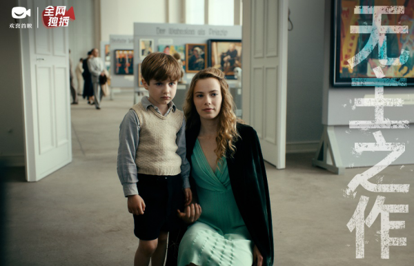欢喜首映APP再引佳作,奥斯卡提名电影《无主之作》独家上线