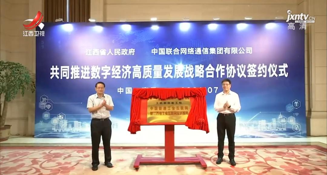 中国联通工业互联网暨江西省工业互联网实训基地揭牌成立