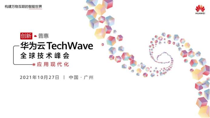 华为云TechWave全球技术峰会(应用现代化),四大看点提前剧透