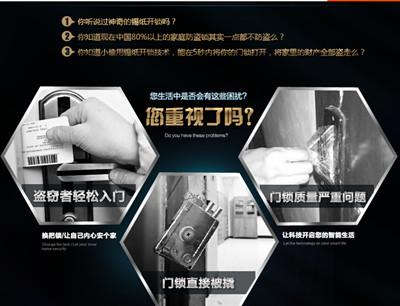 指纹锁品牌排行榜 智能管家 全球雷达指纹锁