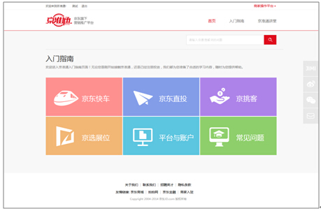 京东京准通新官网上线线上学习平台同步推出