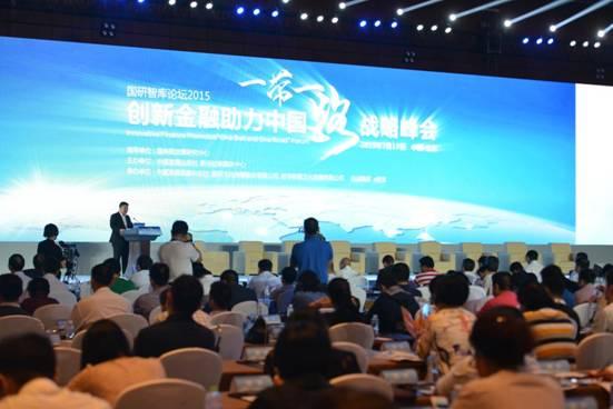 """2015 创新金融助力中国 """" 一带一路 """" 战略峰会现场"""