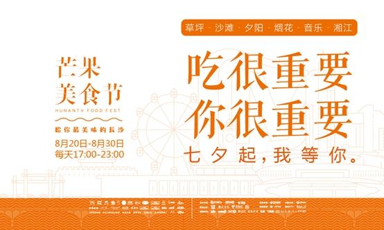 湖南首个O2O美食节七夕开幕——橘洲迎来最美味的长沙
