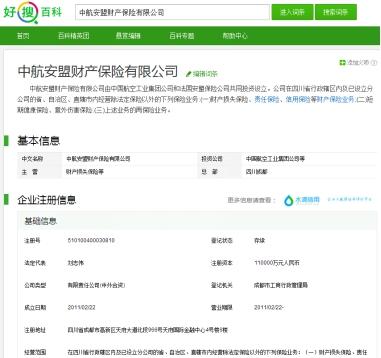 360好搜百科词条破2000万 最大中文百科