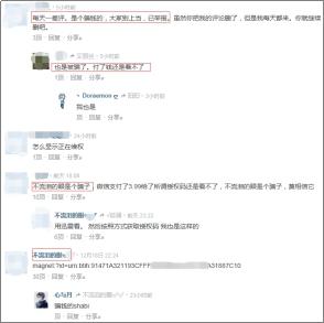网友福音变悲剧 警惕《寻龙诀》高清版借授权码诈骗