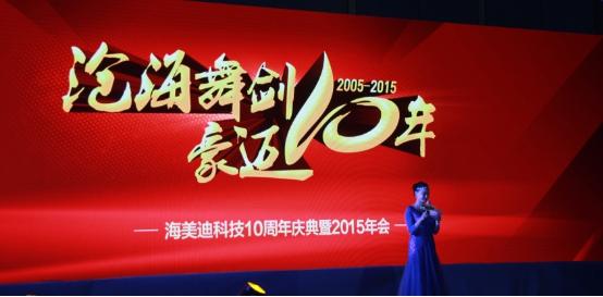 海美迪10年大庆:放言打造智慧家庭航母
