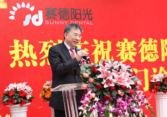 赛德阳光口腔医疗集团挺进深圳 高端口腔医疗市场注入新活力