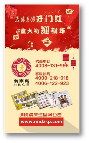 南商所狂欢庆新年提高中签全员享普惠
