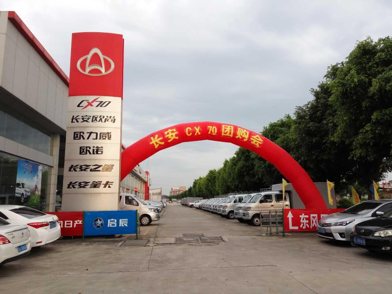 长安CX70百车千城万里行,江门收官茂名接力高清图片