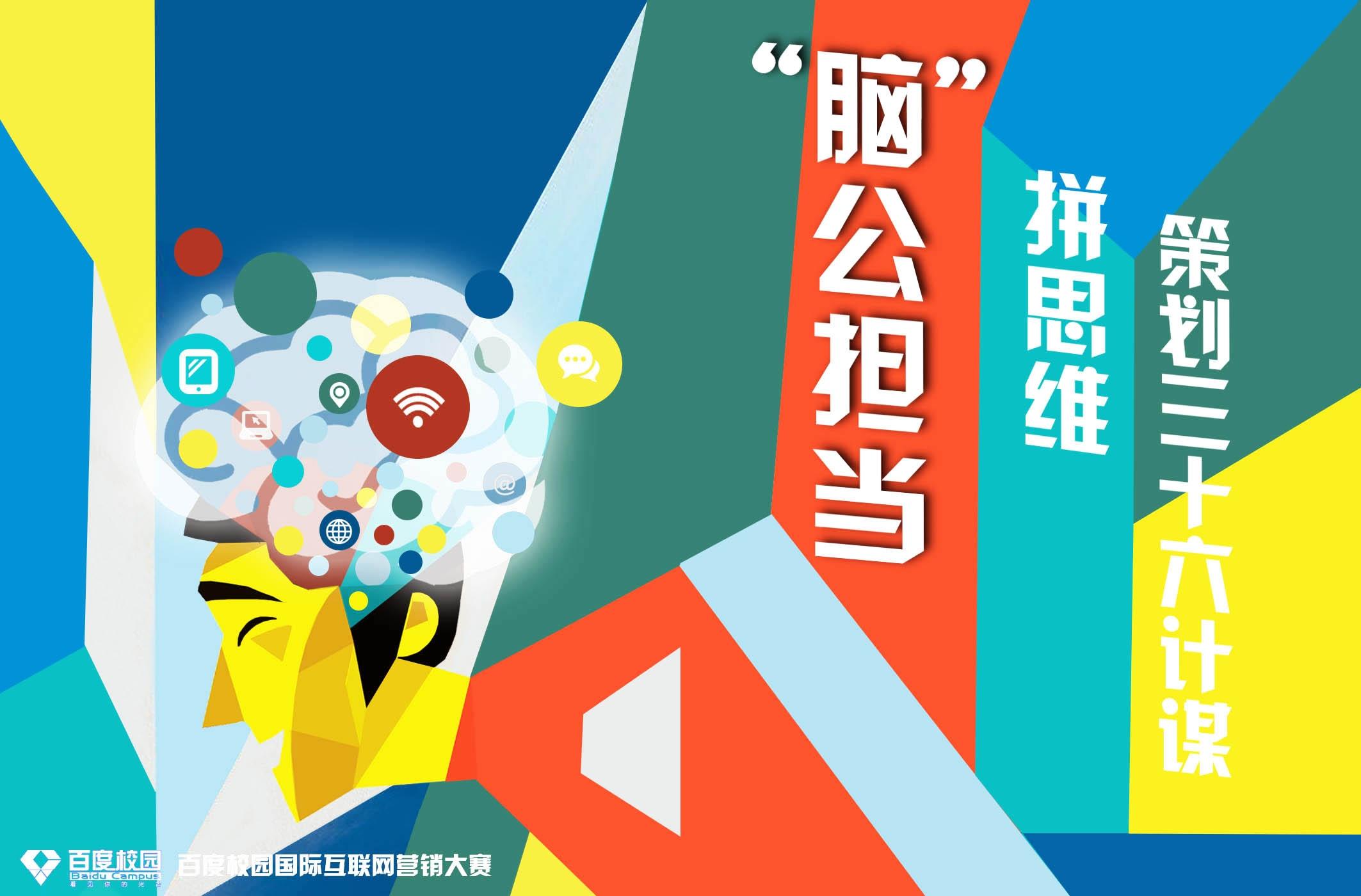百度校园互联网营销大赛 创意海报透析三大制胜关键