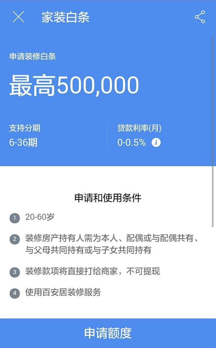春季装修享免息 返钢镚 京东金融 家装白条 最高50万额度