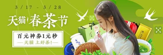 天猫春茶节.png