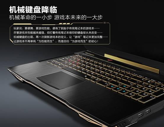 机械革命革命键盘,机械键盘游戏本X7Ti-S今日开启预约