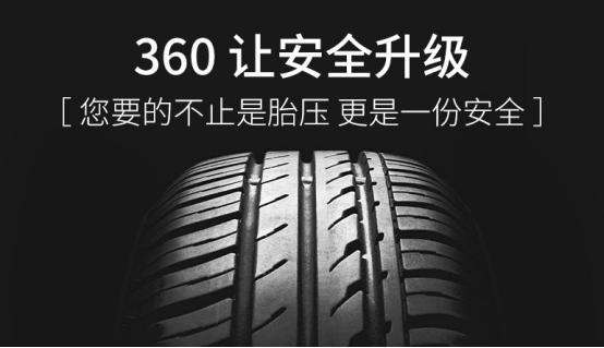 360胎压监测仪首发抢购 便捷智能无线传输