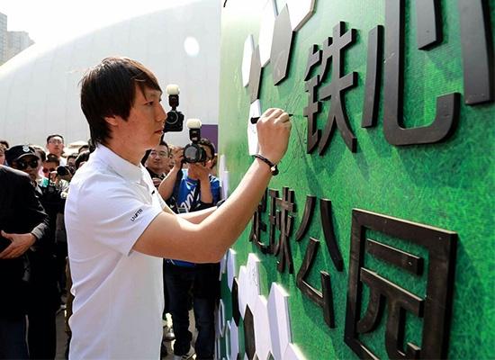李铁8号足球公园揭幕 PPTV智能电视现身助阵公益