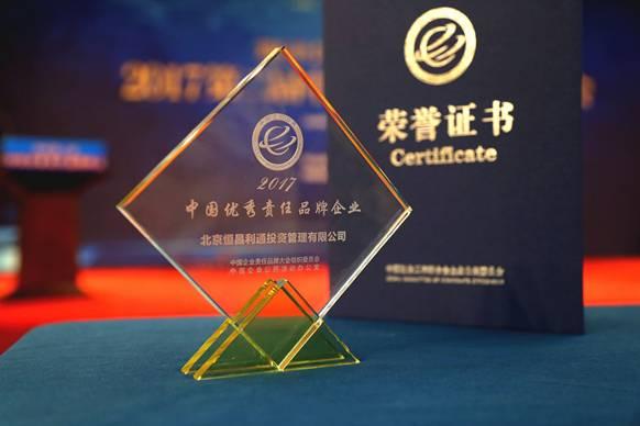 以责任铸国民品牌 恒昌斩获2017中国优秀责任品牌企业