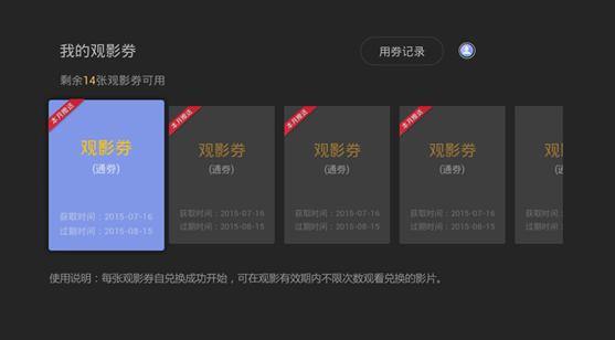 芒果TV互联网电视推V4.4新版系统 畅享《完美假期》不间断直播体验