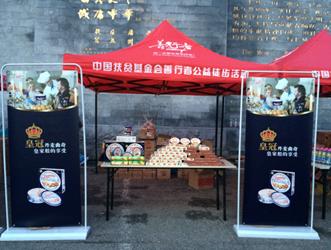 (上海)食品商贸有限公司也表示愿意充当善行者在途中的能量补给站.图片
