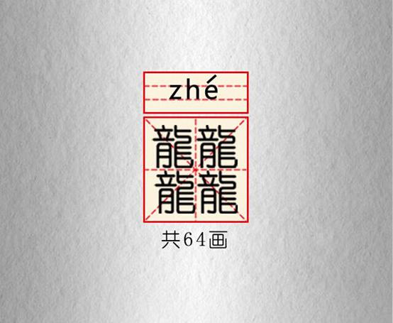 笔画最多的汉字 zhe 的用途