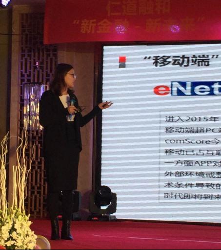 口袋理财受邀参加中国互联网金融理财盛典