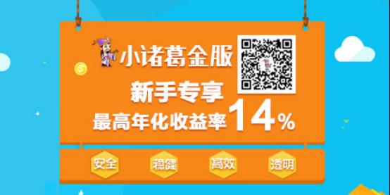 受邀参加2015中国(杭州)互联网金会 小诸葛金服多重好礼齐分享