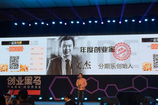 2015年度十大创业家出炉 分期乐融360领跑互金领域