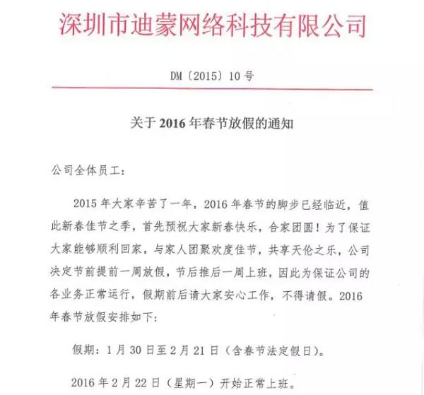 """中国好老板春节放假23天 网友高呼""""求收留"""