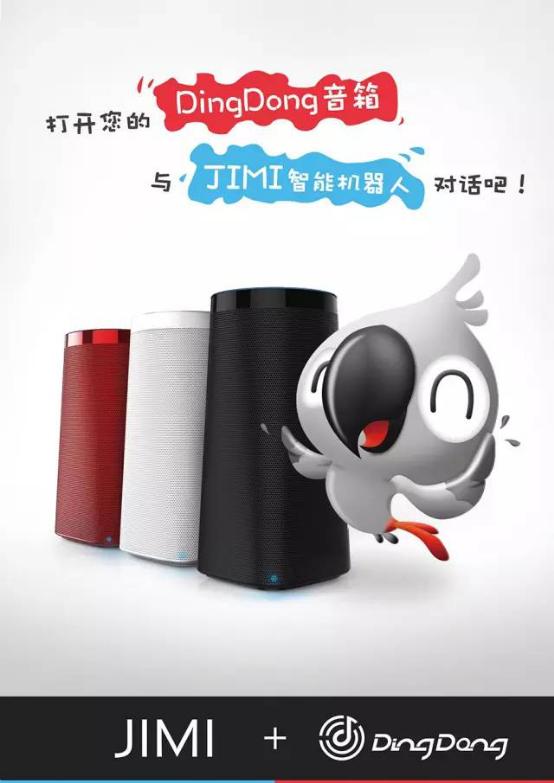 扮演人机交互的桥梁,可以接受语音控制的dingdong智能音箱,是京东