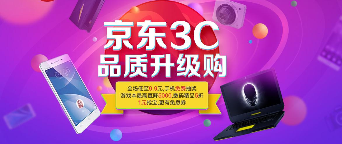 京东3C品质升级购霸气登场 5折爆品狂热来袭