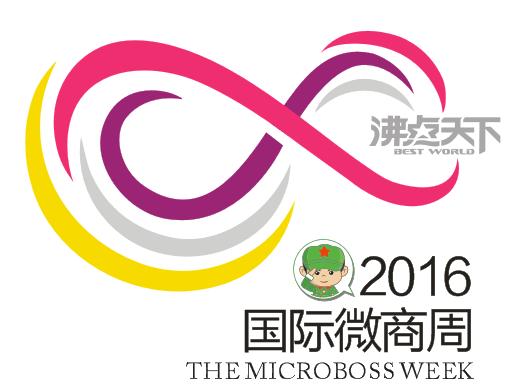 国际微商周logo的意义尽然是图片