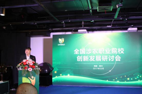 共建共享,创新发展:全国涉农职业院校创新发展研讨会在福州召开