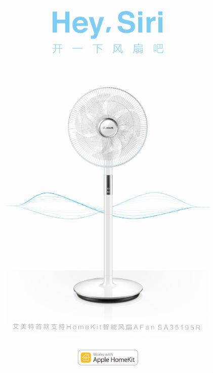 艾美特首款支持HomeKit智能风扇418首发预订中