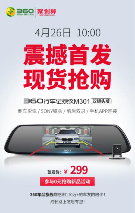 售价299元 360行车记录仪M301双镜头版新品来袭