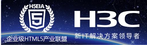 大咖加盟!新华三正式加入中国企业级HTML5产业联盟