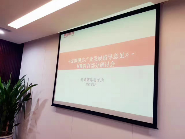 工信部召开VR教育研讨会_幻鲸VR等企业积极探讨